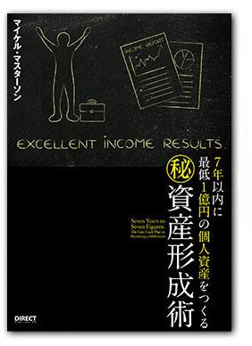 『7年以内に最低1億円の個人資産をつくる ㊙資産形成術』