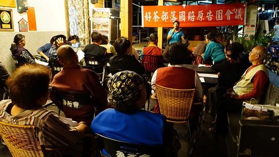 2016年4月3日於禮納里,舉行好茶部落國賠原告團會議。圖片來源:黃智慧。