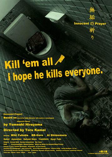 映画『無垢の祈り』ポスター