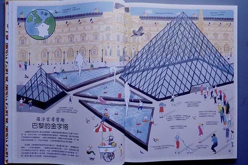 環球大探險-3-介紹法國羅浮宮-selena提供-1