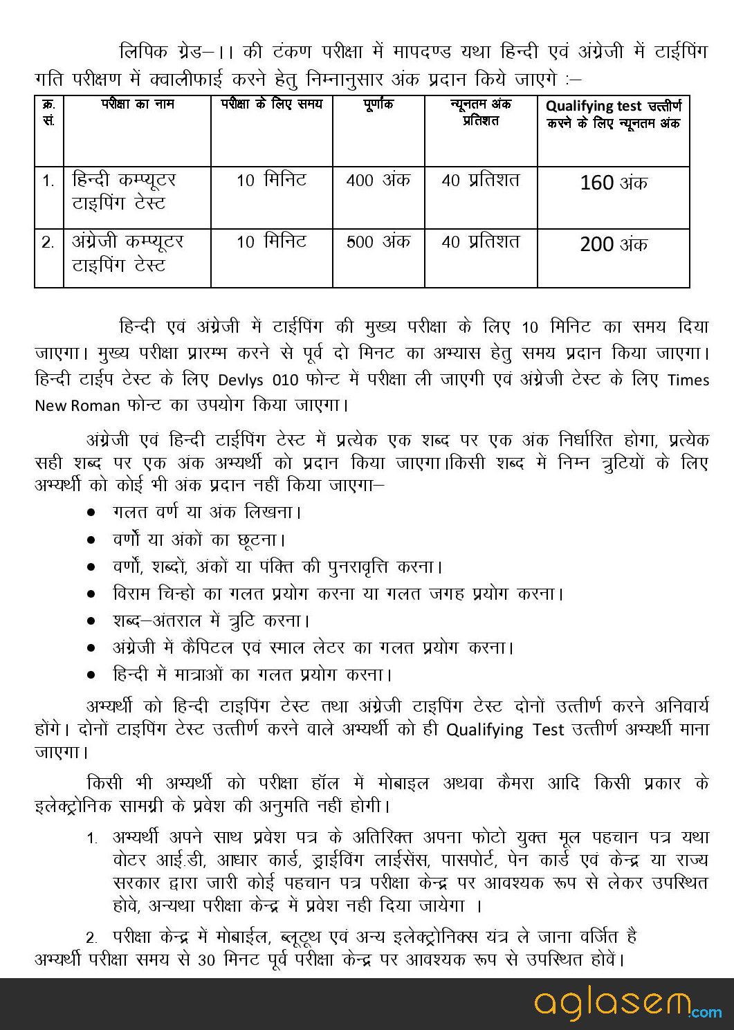 Rajasthan Nagar Palika Recruitment 2016   CMAR Recruitment