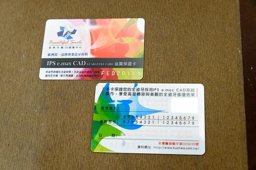 [推薦] 台南遠東牙醫3D齒雕讓我變身甜姐兒,展現完美微笑曲線(5)全瓷冠保證卡