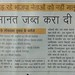 Raja_BJP_Vajpayee