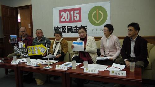 間團體觀察先前的分區會議發現,主辦的能源局避談再生能源,讓他們感到心急,21日召開記者會喊出「2015能源民主年」,認為台灣能源政策應走向「能源民主」