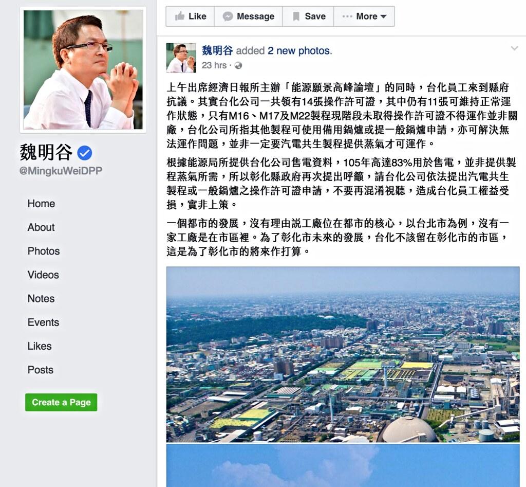 2016-10-04台化關廠引發員工抗議,彰化縣長魏明谷臉書表態。圖片來源:擷取自魏明谷臉書。
