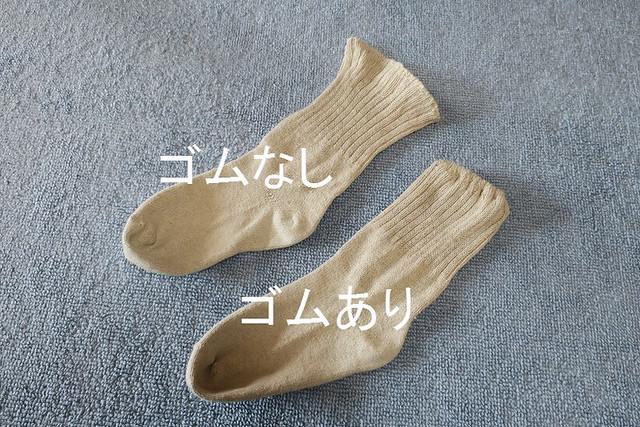 靴下修理前後
