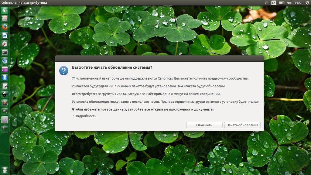 Обновление Ubuntu 15.10 до 16.04