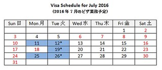 Visa Schedule  July 2016