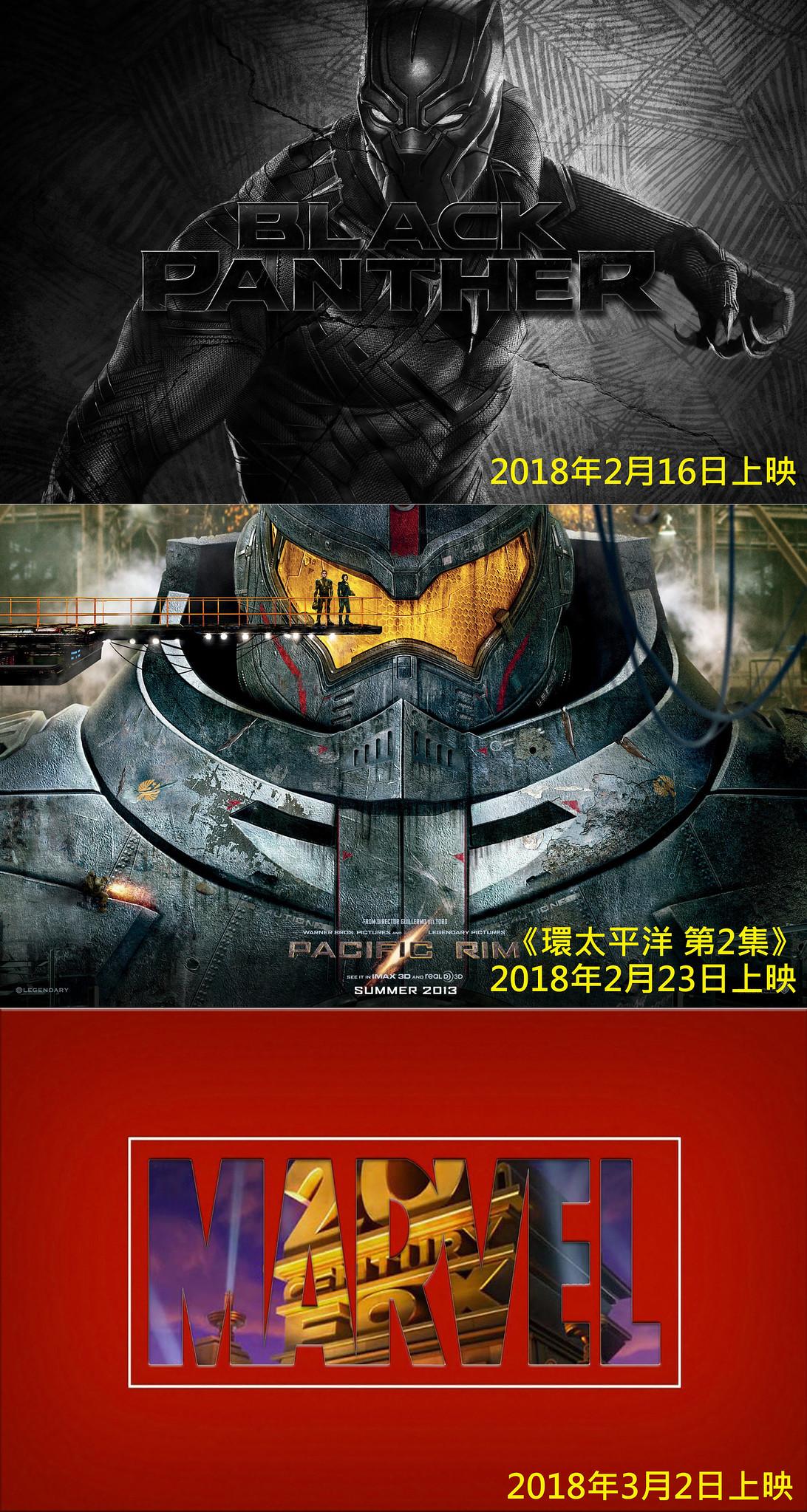 160705(2) - 勇敢面對《黑豹》等超級英雄包夾、巨大機器人vs.邪惡獸電影《環太平洋2》宣布2018/2/23上映!