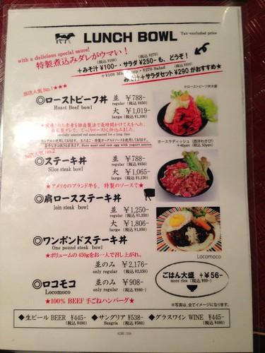 hyogo-kobe-redrock-menu01