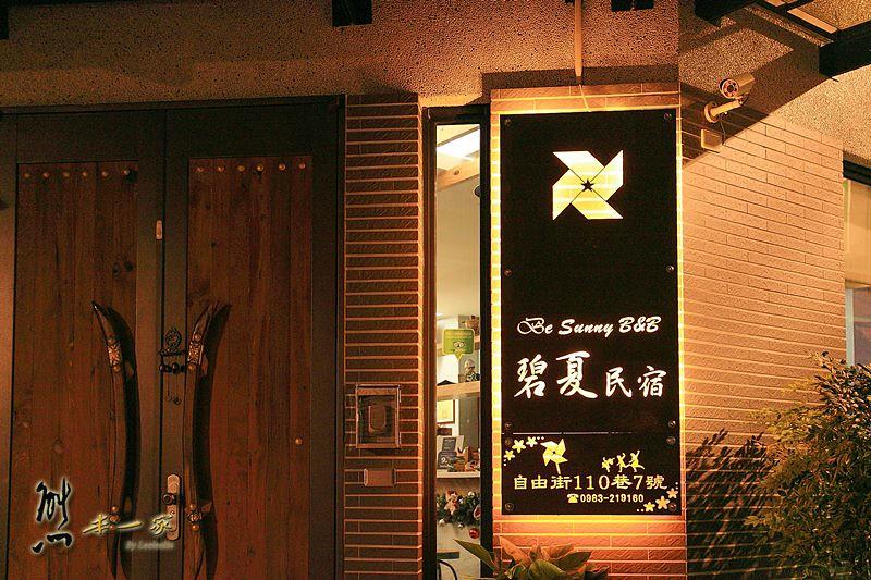 花蓮市美食旅遊步行即可超方便住宿|碧夏民宿