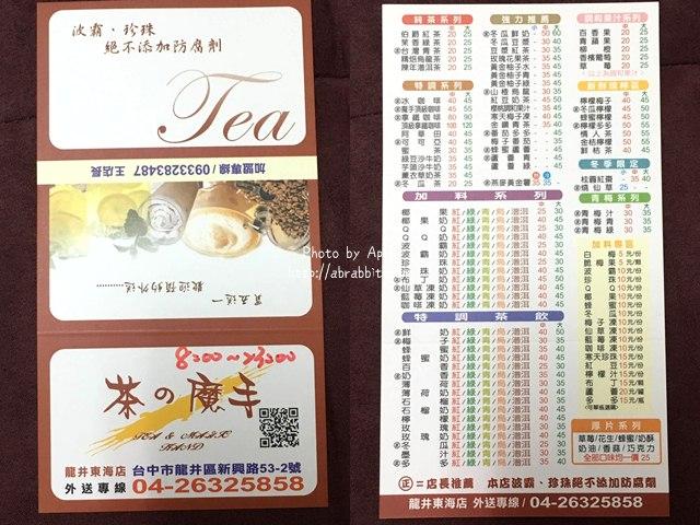 茶之魔手MENU1
