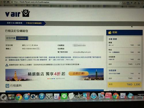 威航台北曼谷520元機票搶購記 @amarylliss。艾瑪[隨處走走]