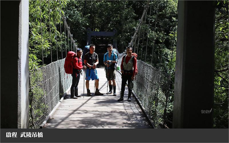 啟程之武陵吊橋