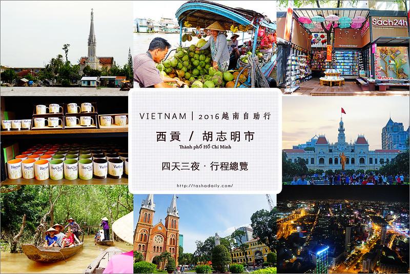 胡志明自由行︱越南自助行.胡志明市四天三夜自由行 行程總記錄