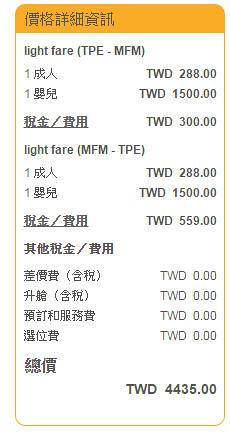台灣虎航:台北澳門288元機票 @amarylliss。艾瑪[隨處走走]