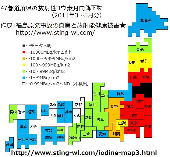 網友依據政府資料,作成的311放射性碘分佈圖,攝入放射性碘會提高甲狀腺癌的機率,黑色處為福島縣。(來源連結:http://www.sting-wl.com/iodine-map3.html)