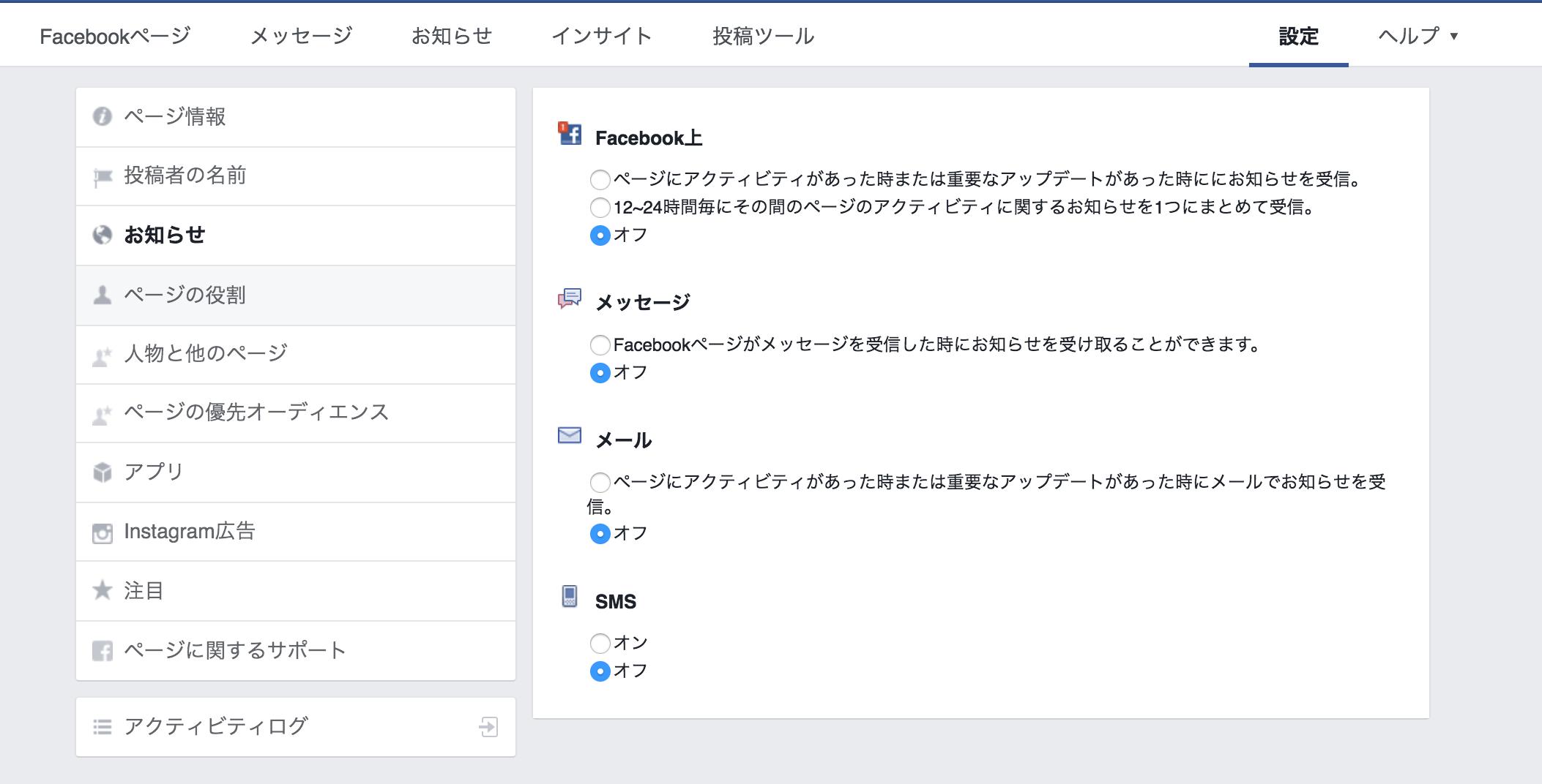 Facebookページからの不要な通知を削除する
