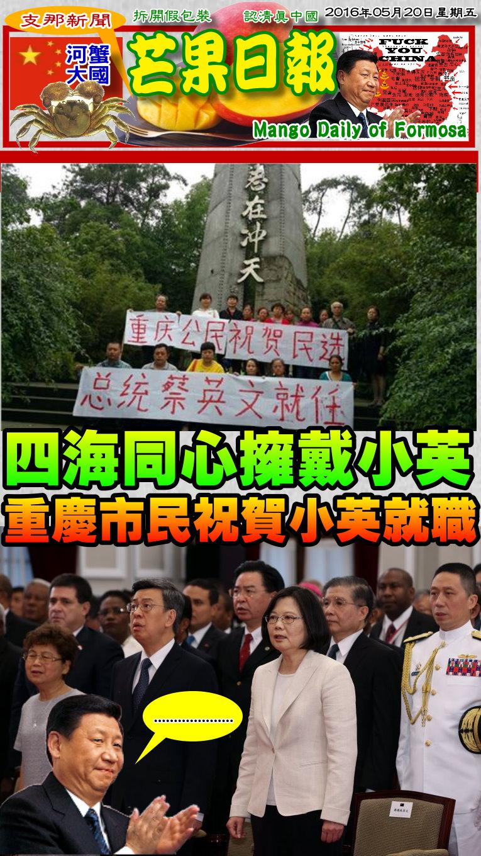 160520芒果日報--支那新聞--萬眾同心挺小英,重慶市民賀就職