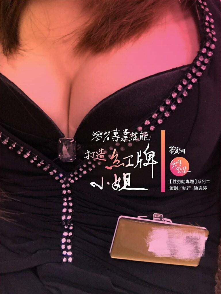 紅牌小姐甜心穿著上班制服。(攝影:甜心/設計:Prince Liaw)