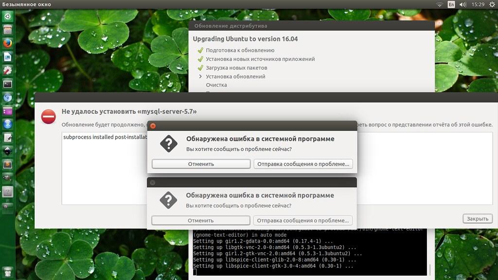 Ошибка обновления Ubuntu 16.04