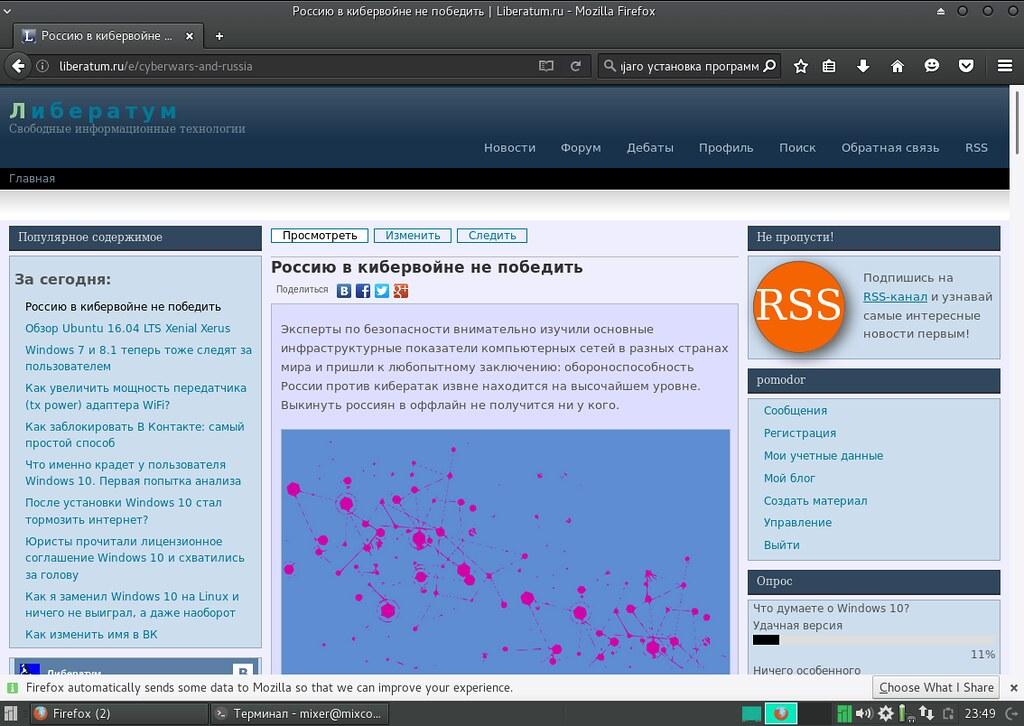 Либератум в Firefox под Manjaro