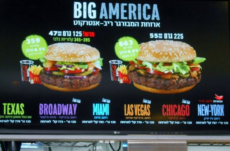 Mcdonalds israel 2013 big america photo by bob for How big is america