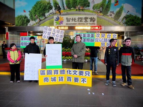 他們套用柯文哲的競選口號,高呼「改變台北,就從拆掉大巨蛋開始。」