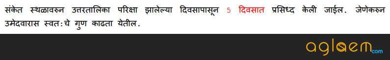 Maharashtra PWD JE Recruitment 2016