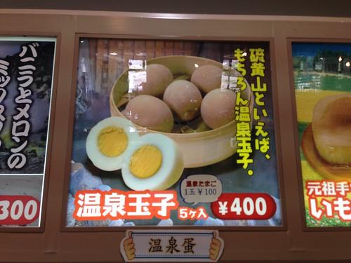 hokkaido-teshikaga-mt-iou-shop-menu