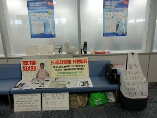 成田机场日记-36-20091208-1