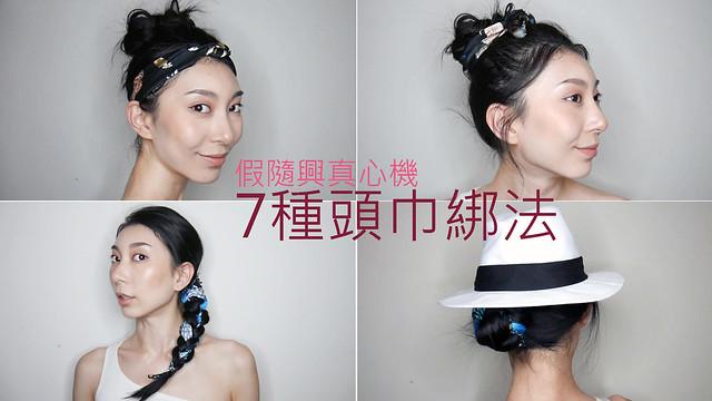 絲巾 頭巾 髮型 夏日髮型 簡單髮型 日系 韓系 簡約 休閒 教學 髮型教程 慵懶髮型 度假編髮