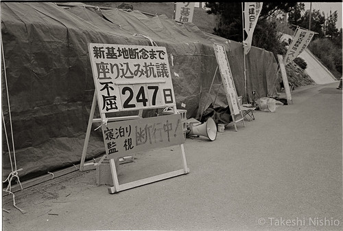 座り込み抗議 247日 / keep sit-in against 247 days