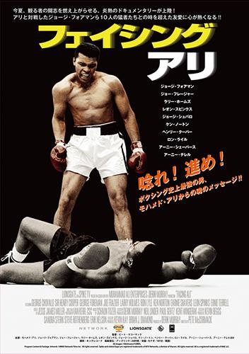 映画『フェイシング・アリ』ポスター