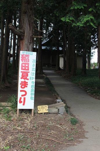 稲田夏祭り