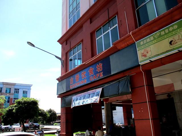 Kuching Cafe