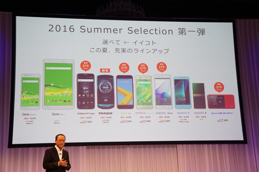 au、2016年夏モデルを発表。Xperia X/Galaxy S7 edge/AQUOS SERIEなど