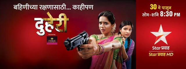 Bandh reshmache star pravah cast / Paper heart movie stream