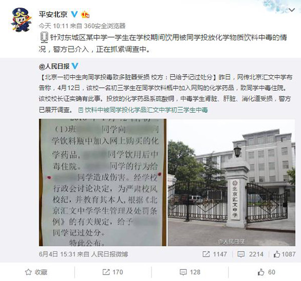 Beijing police investigating a third student to student drinks throw chemicals