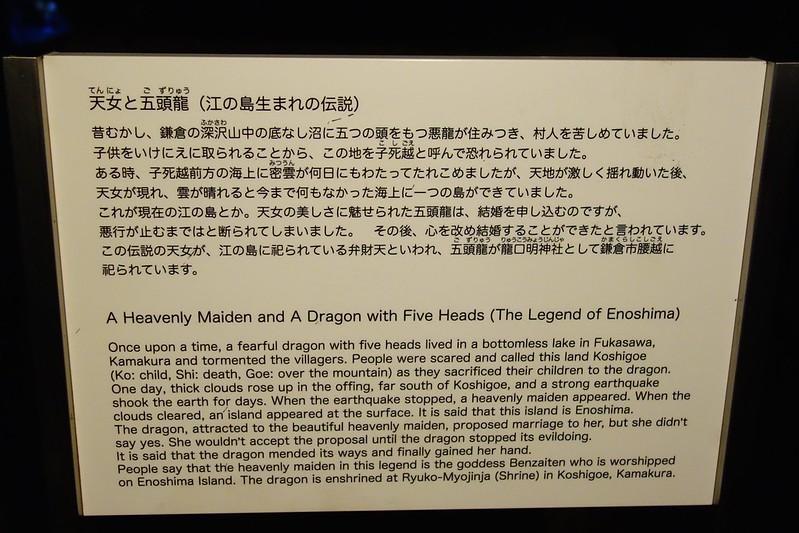 江の島生まれの伝説