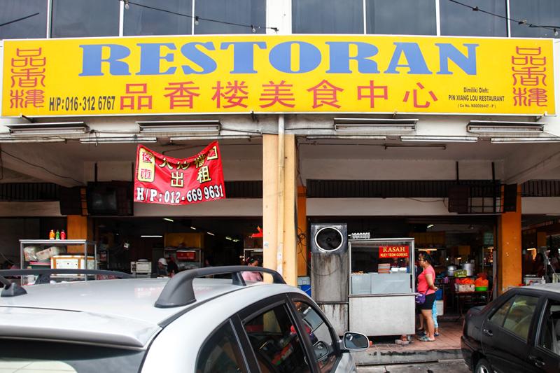 Pin Xiang Lou Pence Seremban Temiang Restaurant