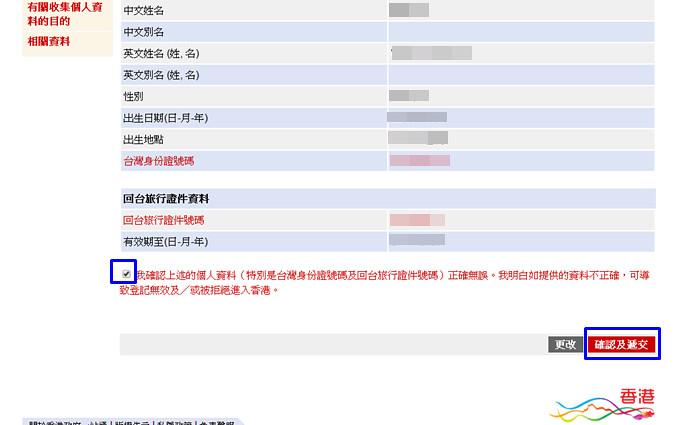 10 香港旅遊 香港入境 台灣居民預辦入境登記 港簽 線上港簽 網路港簽