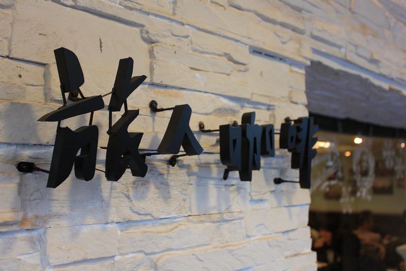 17度C東區-旅人咖啡 (2)