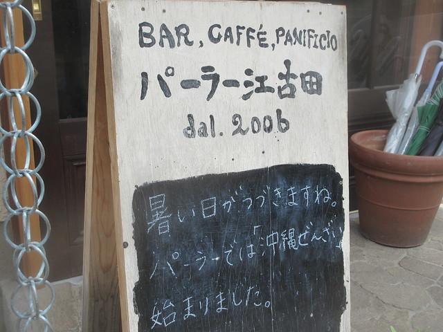 パーラー江古田(江古田)