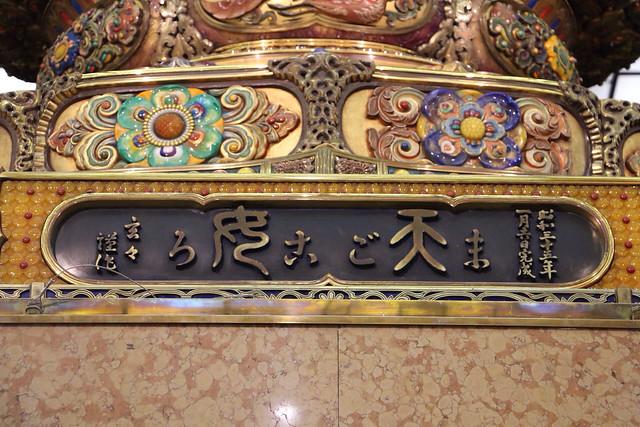 三越 天女像 55周年記念 限定ギフト