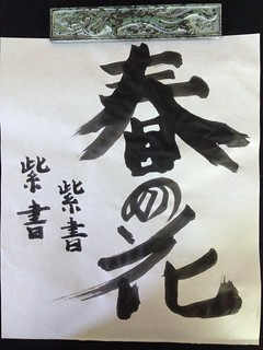 practicing Japanese calligraphy