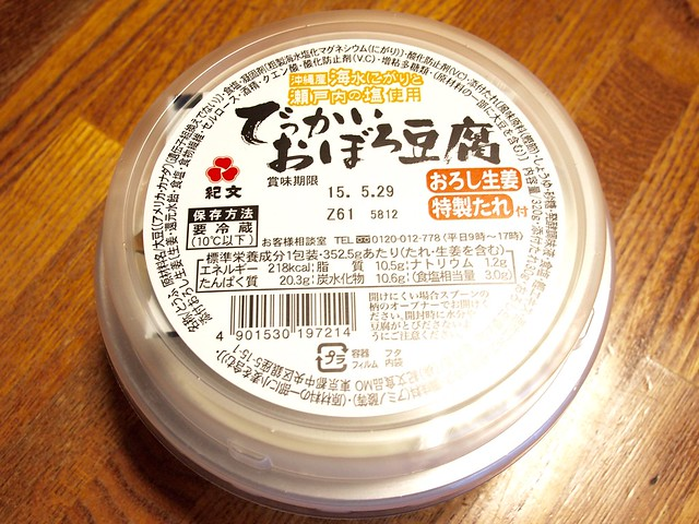2015.5.17 おぼろ豆腐