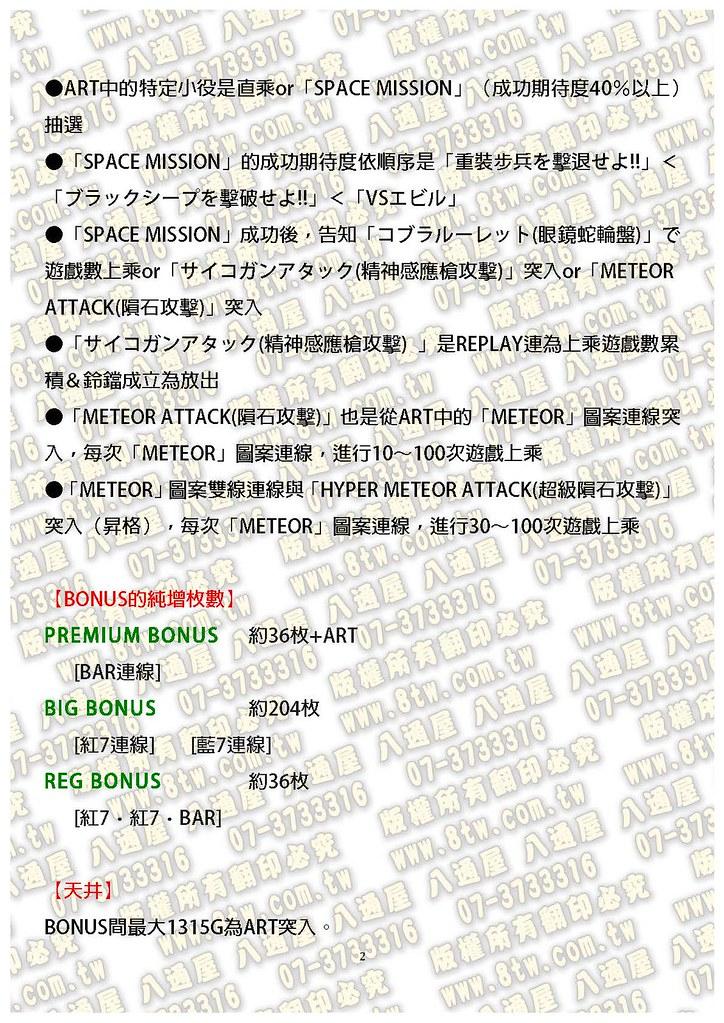 S0257怪俠眼鏡蛇COBRA  中文版攻略.compressed_Page_03