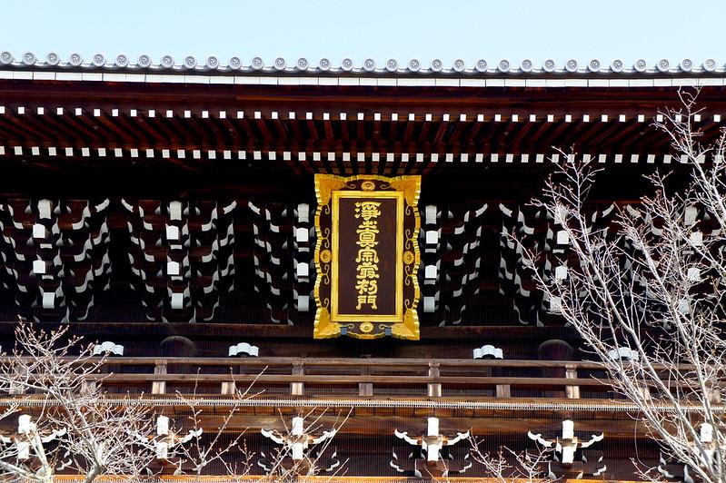 山門/金戒光明寺(Konkai Komyo-ji Temple / Kyoto City) 2015/03/17