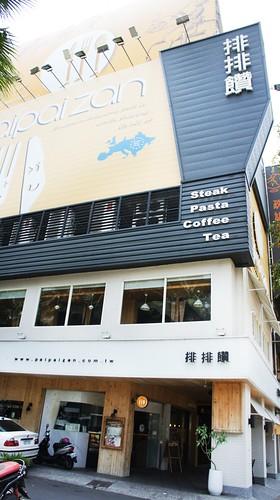 高雄美食排排饡三多店-2015年新菜單套餐組合超划算~店外照片2
